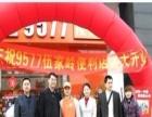 中国惠民工程 中国惠民工程诚邀加盟