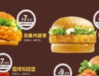 郑州饮品汉堡原料批发 技术培训