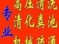 北京下水管道疏通马桶疏通化粪池清理清洗管道抽粪