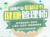 唐山健康管理师培训班报名开始