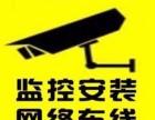 昆山监控安装维修 综合布线 门禁系统的安装 集团电话的安装
