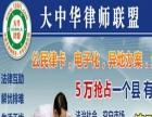大中华律师联盟诚邀加盟