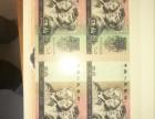 大连上门收受吸收三四版纸币老人夷易近币钱币