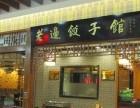 老边饺子馆如何加盟老边饺子馆加盟信息