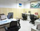 即租即用小型办公室,免装修,配家俱 赠送光纤