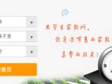 南京大学生家教网暑假中小学生作业一对一上门辅导老师