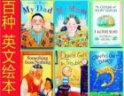 英文绘本正版儿童图书 宝宝绘本 学英语儿童故事书 160种原