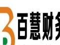 赤峰百慧财务咨询 各类工商、税务事宜 优质全面服务