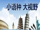 长沙宁乡县日语培训班在哪里/奥林让您更放心期待您的光临
