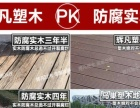 上杭庭院护栏凉亭别墅地板阳台户外露台木栈道塑木地板
