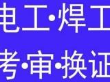南宁电工焊工培训学校 南宁学电工钱 电工学校