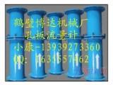 孔板流量计FKL型又称矿用孔板式流量计