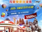 北京清华北大欢乐谷魔术城堡 内蒙(草原沙漠)单飞单高铁9日游
