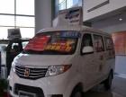 微型车轻松搬家 优惠的价格优质的服务