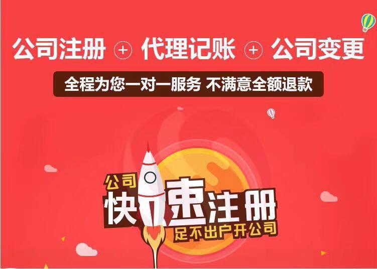 武汉光谷公司注册-注册公司就找正启邦,速度快,服务好