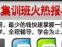 宁波电脑培训 宁波新锦程学电脑