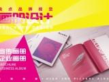 广州画册设计 设计印刷选锐点品牌视觉