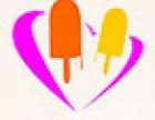 甜蜜冰棍浪漫主题屋加盟