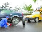 绵阳24h汽车道路救援拖车脱困搭电补胎送油