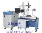 广州兴铼激光-国内较专业的激光焊接机制造商