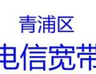 上海青浦区电信宽带在线安装办理
