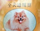 宠物食品 宠物零食 狗粮 本地送货 免费品尝