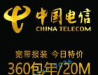 番禺区华南电信光纤宽带价格69元月20M