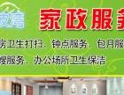 蓝波湾家政提供:抽油烟机、冰箱、空调、热水器等清洗