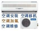 溧阳专业空调维修/安装/移机/保养/清洗/加氟/回收