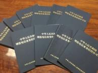 哈尔滨加急ICP代办 文网文游戏资质代办 商标注册