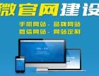 博罗网站建设 惠州网站建设首选惠州邦