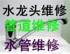 天津各区冷热水龙头维修安装更换,阀门 软管洁具维修