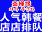 釜槿缘韩式料理加盟