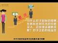 长春企业形象金融产品视频宣传片制作,直播MG动画开发