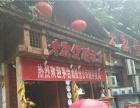 小十字北京华联旁餐馆门面转让可空转 和铺网