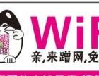 WiFi信号放大 中继 组网 无线free上网安装