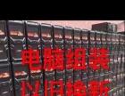杨讯桥江桥钱清柯桥柯西服务器系统电脑维修上门服务