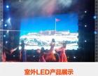 莆田LED显示屏生产安装制作