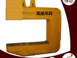 专业制造 C型卷板吊具、可调节卷板吊具、平衡吊梁、钢板吊钩等