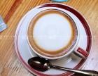 爱德堡西餐咖啡馆加盟怎么样/加盟费用是多少