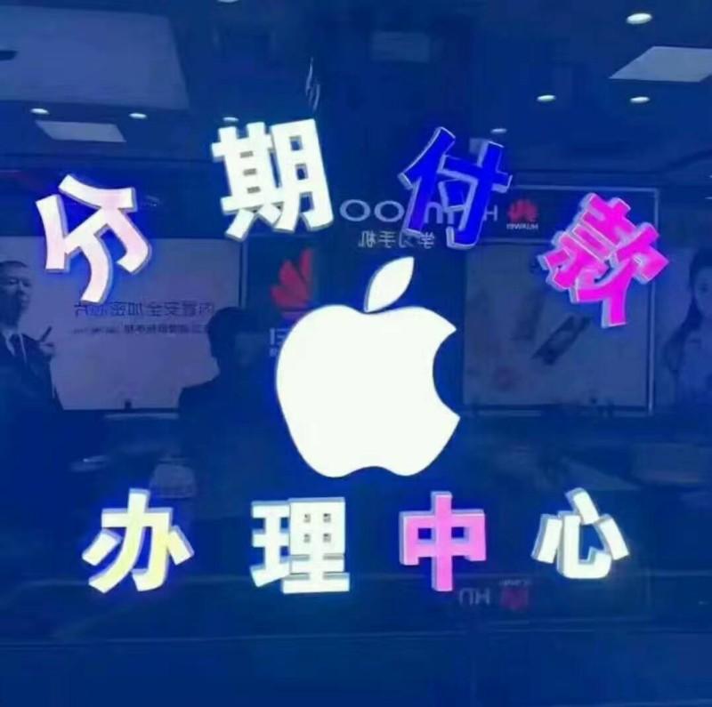 海口 手机分期零首付!苹果7零首付月供207元起!