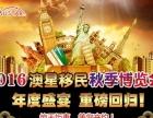 2016澳星秋季博览会 长沙(changsha)站