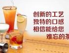 上海御合贡茶加盟费是多少钱御合贡茶加盟店利润大吗