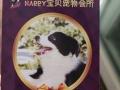 Happy 宝贝宠物会所 vip充值卡