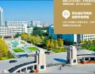 山东大学2018远程教育大专本科专业齐全,轻松录取
