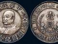 黎元洪像开国纪念币鉴定拍卖交易