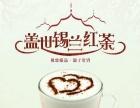 卡洛奇茶饮加盟 万元创业 致富起航