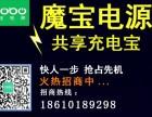 北京魔宝电源共享充电宝招商加盟