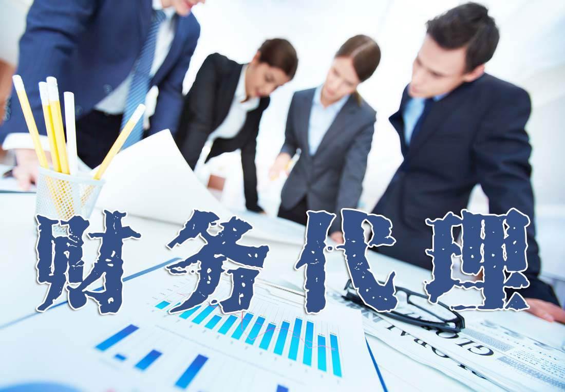 新疆记账报税 可靠的新疆财务代理推荐