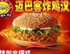 迈巴客披萨加盟/迈巴客炸鸡汉堡加盟